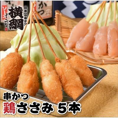 お取り寄せ グルメ 日本一の串かつ横綱 串かつ 鶏ささみ  鶏ささみ串かつ 5本セット 串カツ