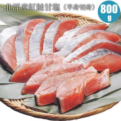 【母の日無料ギフトプレゼント対象商品】 母の日 母の日ギフト 北洋産 紅鮭 甘塩 半身切り身 800g ギフト 鮭