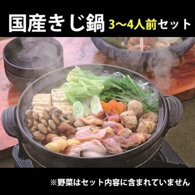 鬼北町 鬼北熟成きじ鍋セット 3〜4人前 国産きじ肉 (鬼北きじ工房)