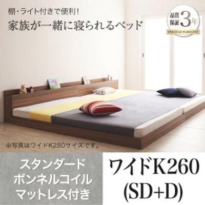 キングサイズベッド ワイドK260(SD+D) スタンダードボンネルコイルマットレス付き ローベッド