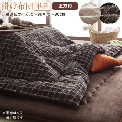 こたつ布団 薄掛け 洗える ジャガード織り 掛け布団 単品 Cojia 正方形 80×80cm 天板対応 フランネル こたつ掛け布団 掛ふとん こたつ 掛けぶとん コタツ