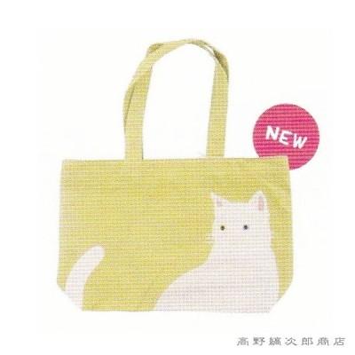 キャット トートバッグ ファスナーA4トート ホワイトキッャト 黄 イエロー cat 猫 雑貨【レターパックプラス可】D