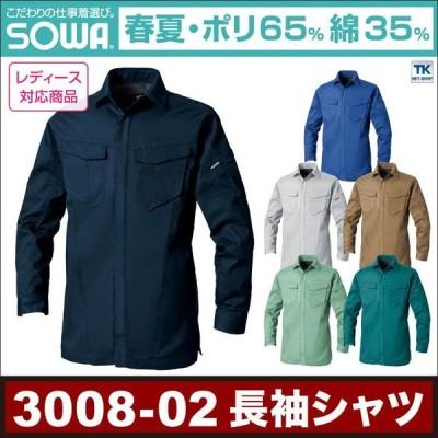 長袖シャツ 作業シャツ 制電 作業着 作業服 ワークシャツ アウター 長袖 SOWA 桑和 春夏 メンズ sw-3008-02