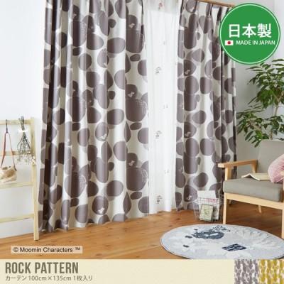 100cm×135cm カーテン 1枚入り リビング 寝室 日本製 遮光 遮光2級 形状記憶 ウォッシャブル 洗濯OK ドット柄 岩柄 北欧 ポリエステル100% ダークグレー