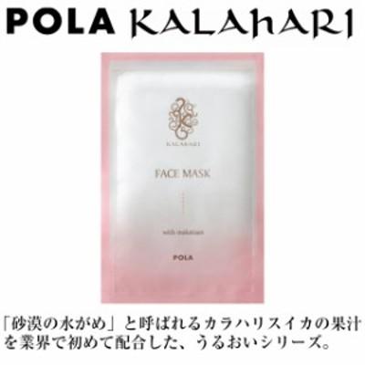 POLA ポーラ カラハリ フェイスマスク 30枚