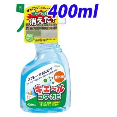 キエール コケ・カビ 400ml