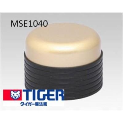 【定形外郵便対応可能】 MSE1040 TIGER タイガー ステンレスボトル サハラ コップ