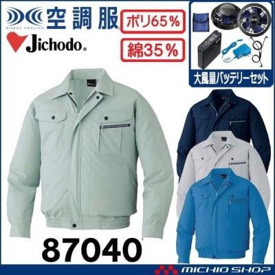 空調服 自重堂 Jichodo長袖ジャケット・大風量パワーファン・バッテリーセット 87040set