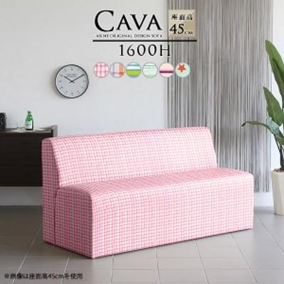 ソファ ベンチソファ かわいい 長椅子 ベンチ 背もたれ リビング ダイニングソファ ベンチソファー 背もたれあり Cava 1600H アームレス