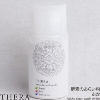 THERA|テラ 洗い粉・あか 50g【酵|KOU|パパイヤ由来の酵素|いきいきとしたお肌へ】