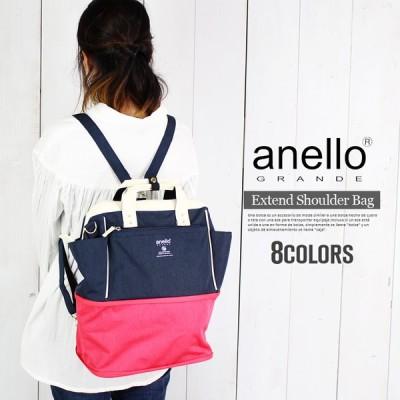 anello アネロ 正規品 撥水 拡張 3way ショルダーバッグ のびるかばん リュック ボストンバッグ 修学旅行 キャリーオン バッグ