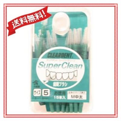 クリアデント歯間ブラシ(お徳用) サイズ5中太 15本入