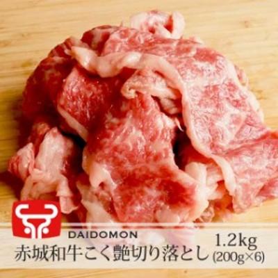 【牛肉・送料無料】赤城和牛 こく艶切り落とし 1.2kg(200g×6) 焼肉 国産 和牛 すき焼き 焼きしゃぶ 使いやすいボリュームパック