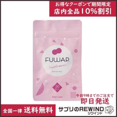フワップ FUWAP サプリ サプリメント 大豆イソフラボン 30粒入 約2週間分