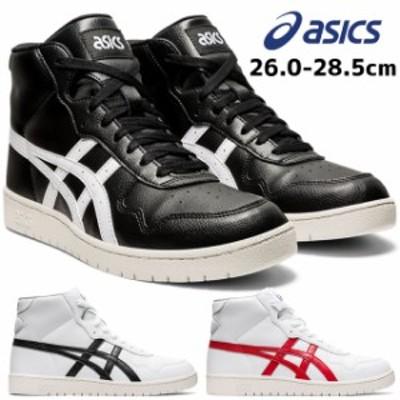 送料無料 メンズ スニーカー ハイカット 運動靴 人気 流行 asics L 1191A313 アシックス ジャパン カジュアルシューズ 紐靴 ブラック 黒