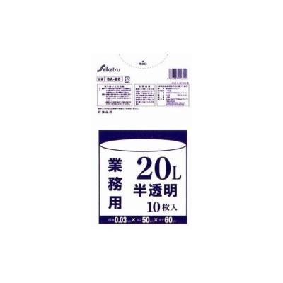 SA-26 半透明(20L) [0.03×500×600mm][10枚入×60冊][セイケツ正規代理店]