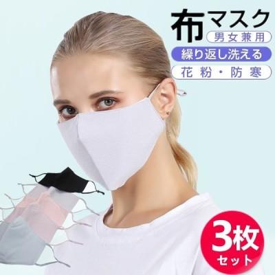 3枚セット マスク 洗える 布 夏用 秋 マスク 女性  男女兼用 大人 立体 綿 マスク ウィルス飛沫 花粉 防寒 紫外線蒸れない PM2.5対策 耳紐調整可