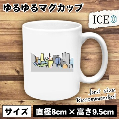 都会 おもしろ マグカップ コップ 陶器 可愛い かわいい 白 シンプル かわいい カッコイイ シュール 面白い ジョーク ゆるい プレゼント プレゼント ギフト