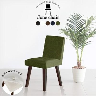 ダイニングチェア 合皮 レザー おしゃれ 木製 チェア 座面高45cm 椅子 イス カフェ風 1人掛け カバーリング Joneチェア 1Pカバー/角脚D