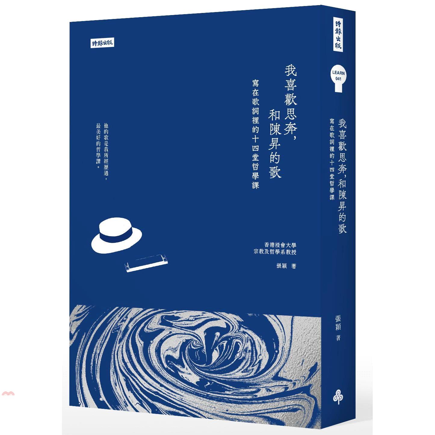 《時報文化》我喜歡思奔,和陳昇的歌:寫在歌詞裡的十四堂哲學課[75折]
