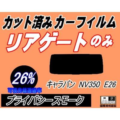 リアガラスのみ (s) キャラバン NV350 E26 (26%) カット済み カーフィルム VR2E26 VW2E26 VW6E26 ニッサン
