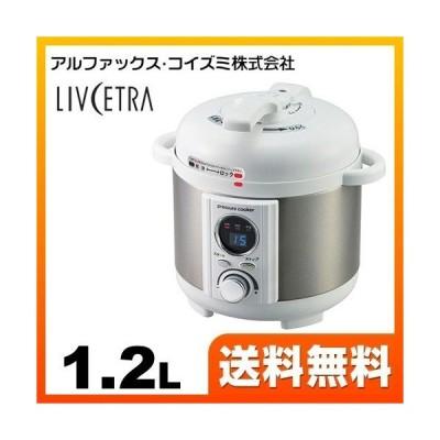 圧力鍋 1.2L アルファックス・コイズミ LPC-T12/W LIVCETRA(リブセトラ) コンパクト電気式圧力鍋