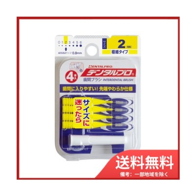 【メール便送料無料】デンタルプロ歯間ブラシI字型4Pサイズ2
