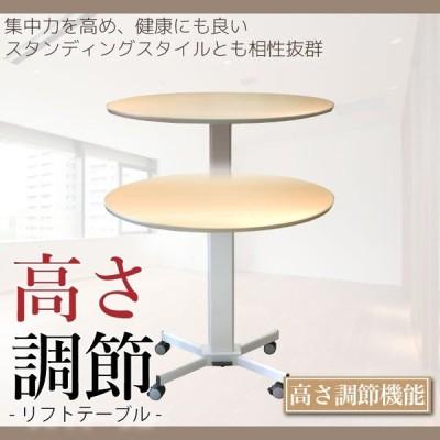 リフトテーブル 昇降テーブル 丸型 ペダル昇降式 リビングテーブル ダイニング 事務所 作業台 耐荷重20kg 日本国産 送料無料