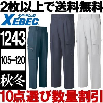 ジーベック(XEBEC)1243(105〜120cm) 1240シリーズ ラットズボン 秋冬用 作業服 作業着 ユニフォーム 取寄