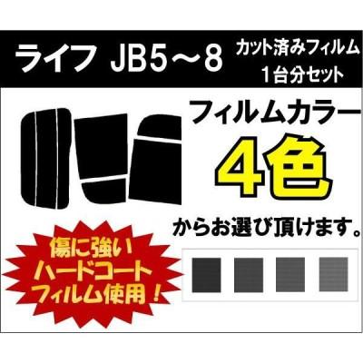 カーフィルム カット済み 車種別 スモーク ライフ JB5〜8 リアセット