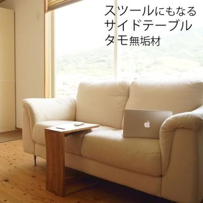 スツール サイドテーブル ソファサイド タモ無垢材 オイル塗装