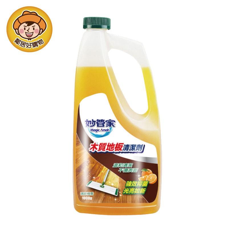妙管家 木質地板清潔劑1000ml
