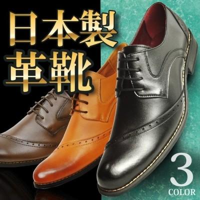 ビジネスシューズ 日本製 革靴 メンズシューズ 紳士靴 ストレートチップ レースアップ メダリオン ロングノーズ 幅広 ビジネス 靴 メンズ