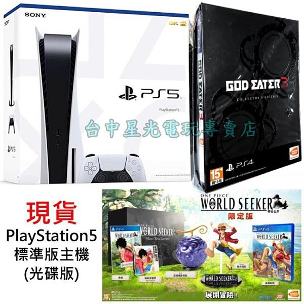 【光碟版】 PS5主機+ 噬神者3 限定版+航海王 尋秘世界 限定版+藍光電影 【台中星光電玩】