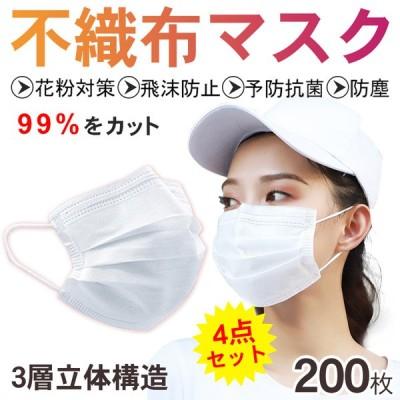 マスク 不織布マスク 4パック 200枚 激安 使い捨て 三層構造 使い心地よい ホワイト 男女兼用 成人 大人用 ウイルス 花粉 防塵 風邪 通勤 通学 飛沫感染対策