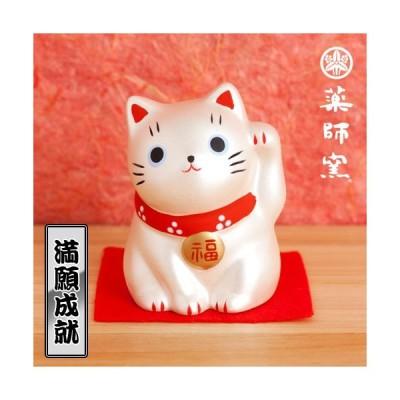 ネコ 薬師窯の錦彩福おいで招き猫 銀色 満願成就 雑貨 ねこ インテリア ポイント消化