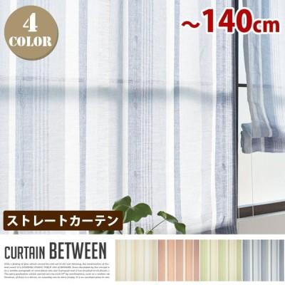 Between ストレートカーテン【ひだ無】 〜140cm