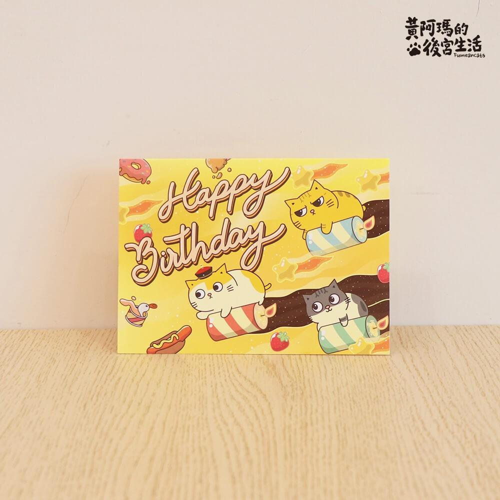 【黃阿瑪的後宮生活】阿瑪生日賀卡