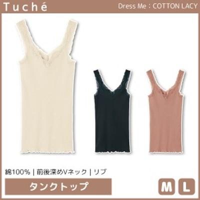 Tuche トゥシェ Dress Me ドレスミー COTTON LACY タンクトップ グンゼ GUNZE 綿100% | レディース レディス 女性 婦人 インナー 下着 襟