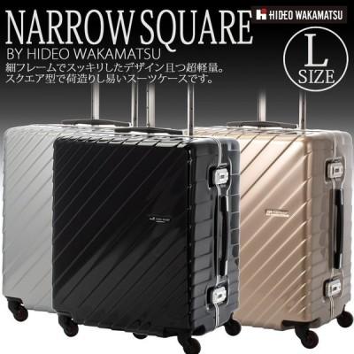 スーツケース Lサイズ 大型 ナロースクエア ヒデオワカマツ キャリーケース HIDEO WAKAMATSU 軽量 TSAロック 静音 サイレントキャスター
