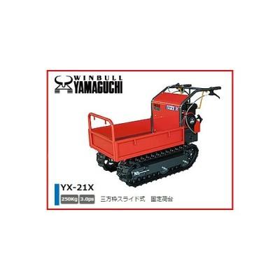 ウインブルヤマグチ クローラー運搬車 YX-21X (最大積載量250kg)(三方枠スライド式)(固定荷台) クローラ運搬車