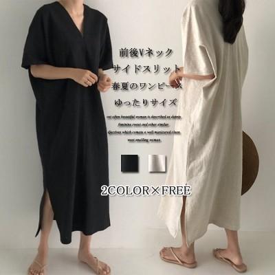 レビュー大好評前後Vネック ロングワンピースワンピース ゆったり 韓国ファッション サイドスリット 春夏のワンピース