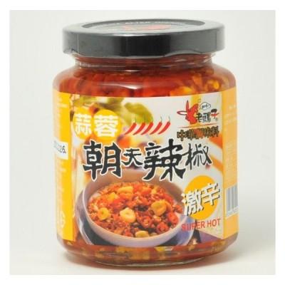 食べるラー油と食べる唐辛子 ニンニク入り(240g) 激辛 辛さ度数10 唐辛子