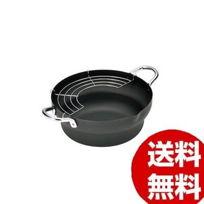 赤坂璃宮厳選 天ぷら鍋24cm ART-301