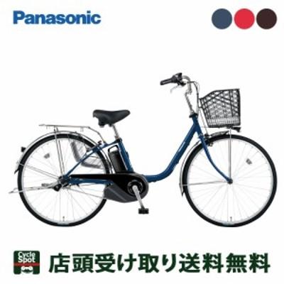 パナソニック 電動自転車 アシスト自転車 2020 限定特価 ビビSX26 Panasonic 8.0Ah