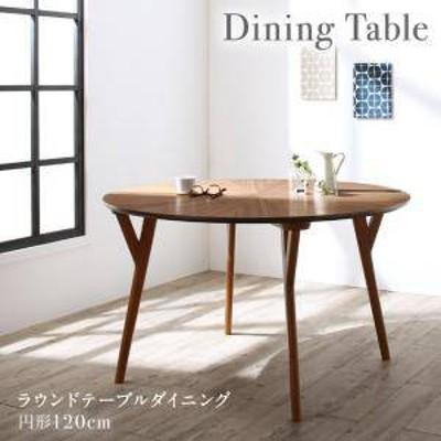 ダイニングテーブル 丸 丸型 丸テーブル 円形 ラウンド おしゃれ 安い 北欧 食卓 テーブル 単品 モダン 会議 事務所 ( 机 直径120 ) 2人