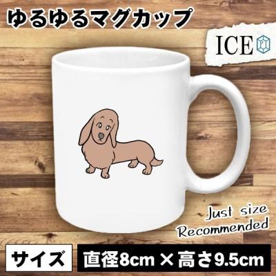 ダックスフント おもしろ マグカップ コップ 陶器 可愛い かわいい 白 シンプル かわいい カッコイイ シュール 面白い ジョーク ゆるい プレゼント プレゼント