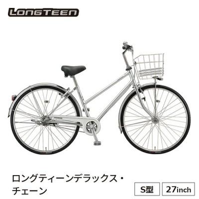 自転車 シティサイクル 完全組立 ロングティーンデラックス チェーンS型27 ブリヂストン 内装3段 通学 通勤 l7st1