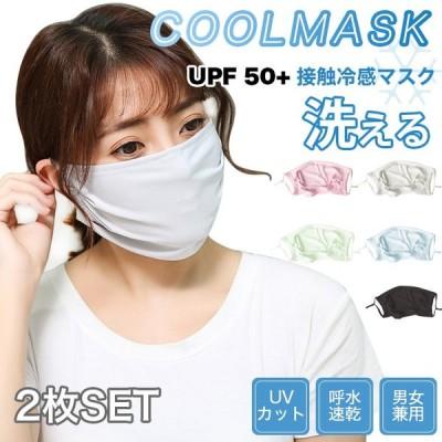 送料無料【】2枚入り マスク UVカット クールマスク 冷感マスク 大人用 接触冷感 マスク UPF50+ 男女兼用 清涼マスク フィルター入り