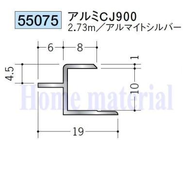 送料無料 創建 SOKEN アルミ 目透かしジョイナー 55075 アルミCJ900 2.73m シルバー 1本
